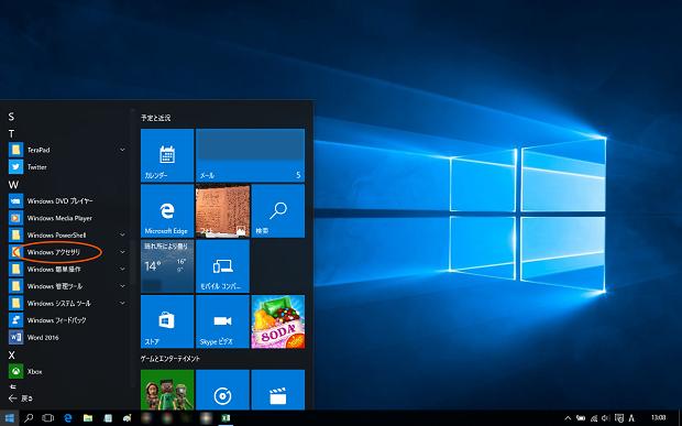 Windows アクセサリ