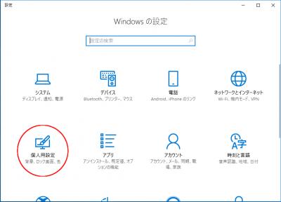 Windows の設定