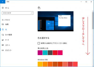色の設定画面