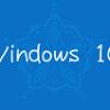Windows 10 スタート画面のグループの名前を変更してみよう