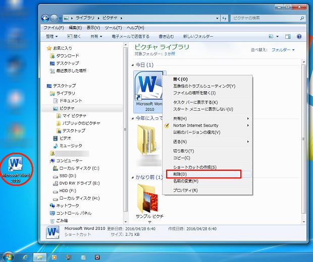Win7ピクチャにショートカット4ピクチャ内SC削除直前.620png