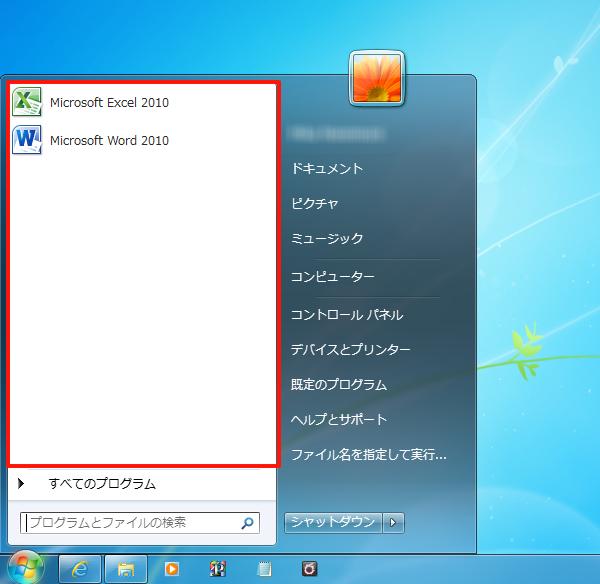 Windows 7 でのスタートメニュー