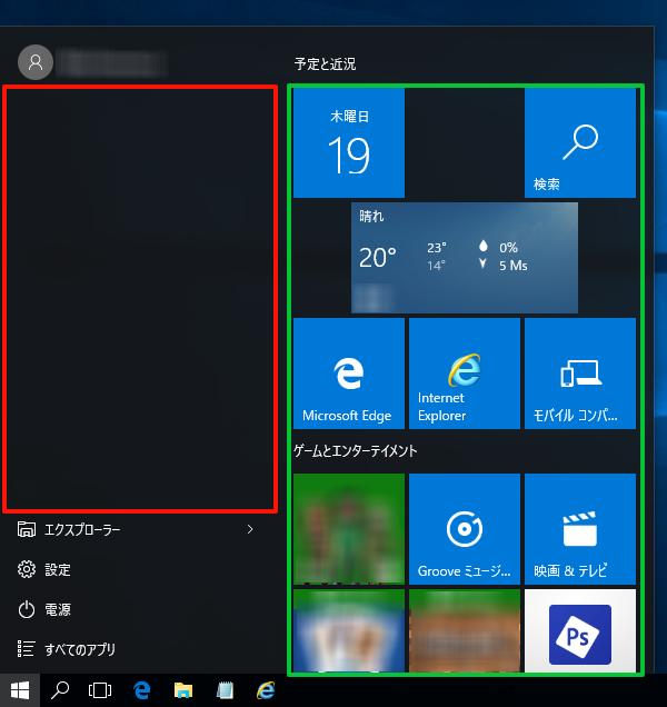 Windows 10 でのスタートメニュー