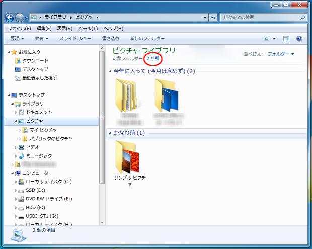 ピクチャライブラリ・デスクトップ削除後