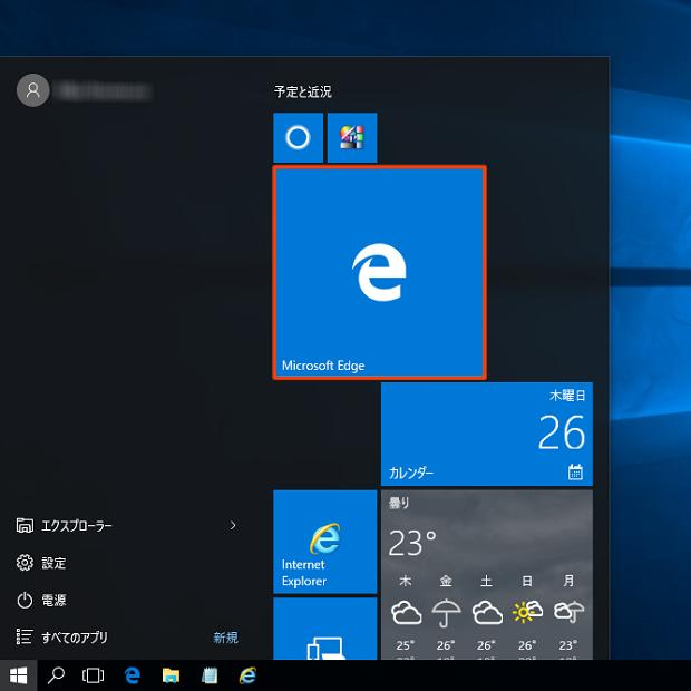 Microsoft Edge 大へ変更