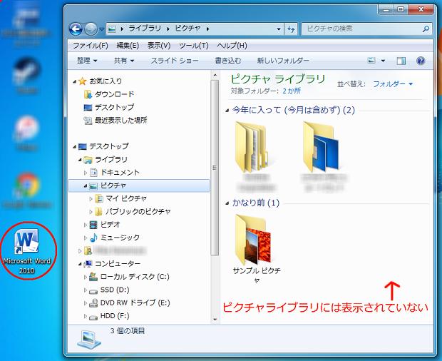 ピクチャライブラリからデスクトップ削除後・お試し