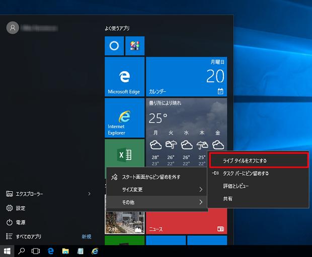 Win10ライブタイルをオフにする5右クリックメニューライブタイルをオフ620