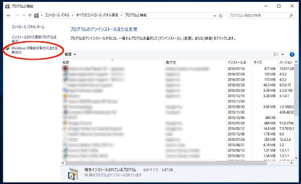 プログラムと機能の左側、Windows 機能の有効化、または無効化