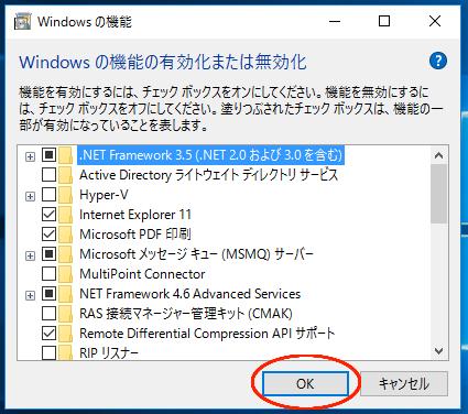 Windows の機能の「OK」ボタンをクリック