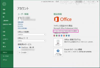 Office のビルド、現在の表示のされ方