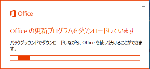 Officeの更新プログラムの確認