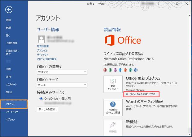 Office更新プログラムの確認1
