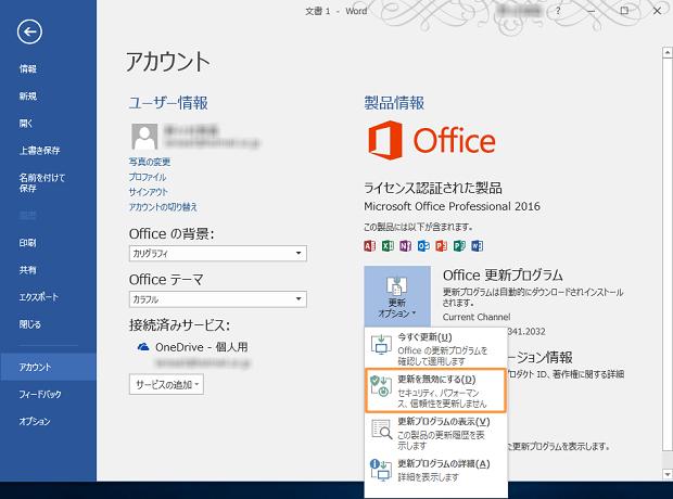 Office自動更新の停止