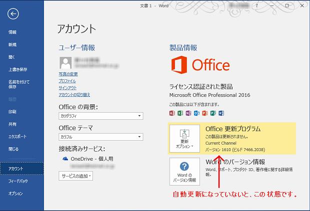 Office の更新が自動になっていない場合