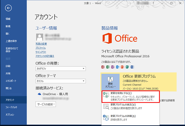 Office 2016 の自動更新の設定