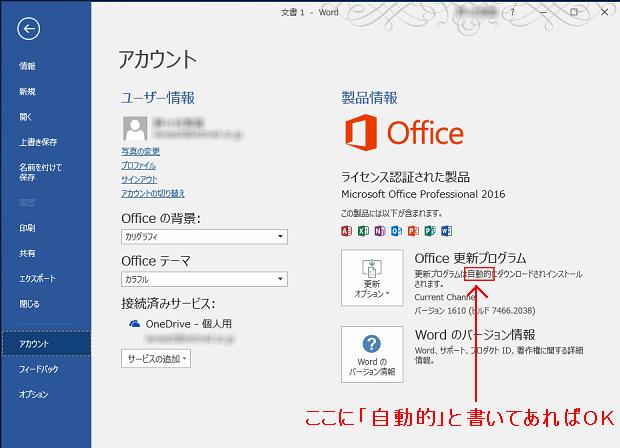 Office 2016 自動更新の確認