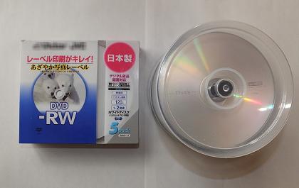 DVDディスク(ケース入りDVD-RWとスピンドルDVD-R)