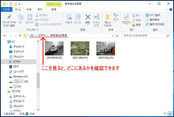 エクスプローラーでファイルを確認