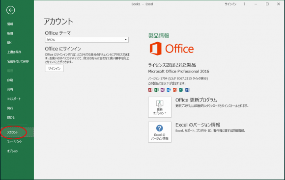 Excel 2016 アカウント