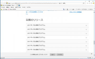 Office365 の新機能・以前のリリース