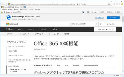 Office365 の新機能のページ
