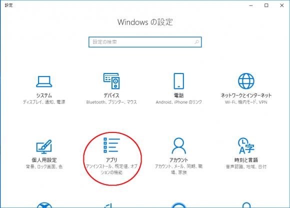 「設定」のアプリ