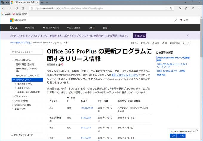 「Office 365 ProPlus の更新プログラムに関するリリース情報」のページ