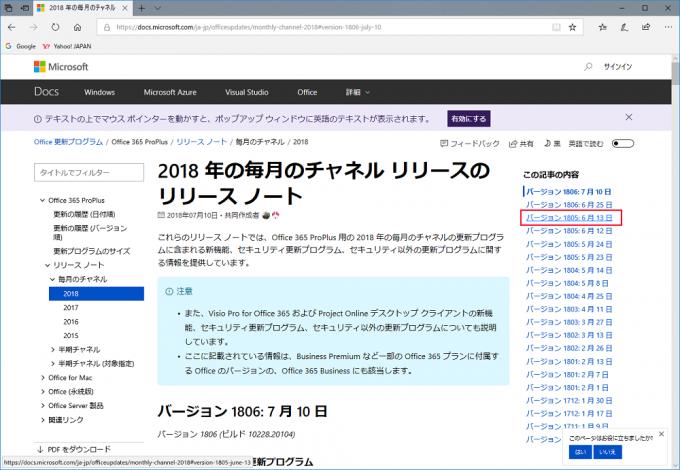毎月のチャネル リリースノートのバージョン1805へのリンク バージョン