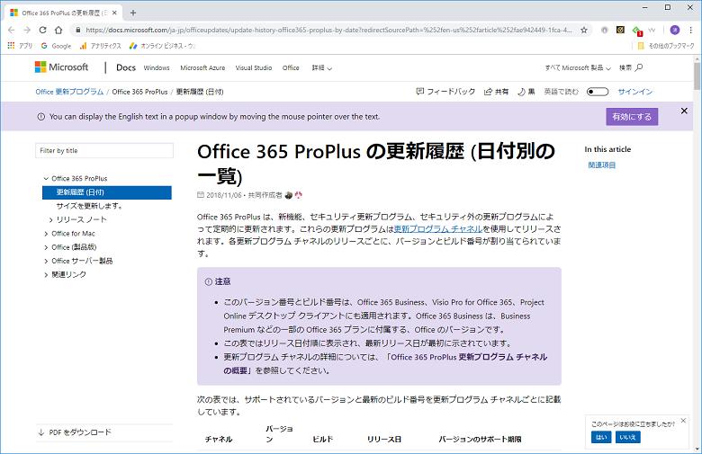 Office 365 ProPlus の更新履歴 (日付別の一覧)