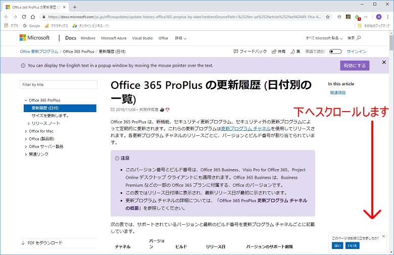 Office 365 ProPlus の更新履歴 (日付別の一覧)矢印表示あり