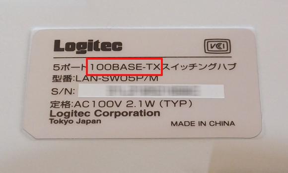 スイッチングハブの製品表示