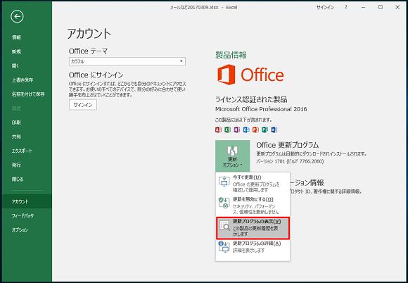 更新オプションの更新プログラムを表示