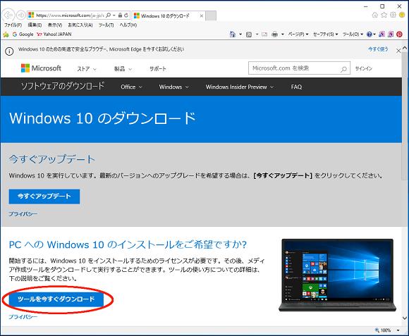 Microsoft ダウンロードサイト