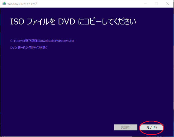DVDにコピーしてください(終了後)