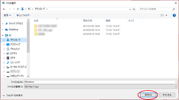 ISOファイルの保存場所選択