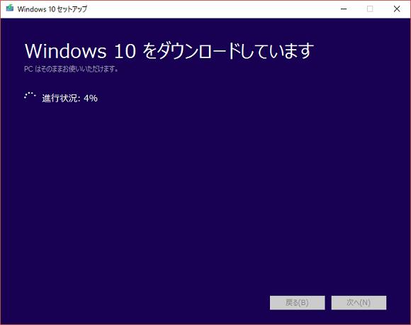Windows 10 ダウンロード中