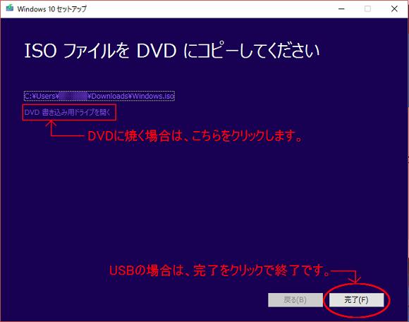 ISOファイルをDVDにコピーする