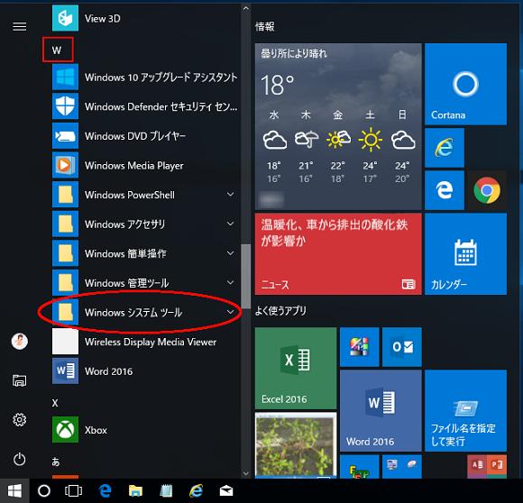 すべてのプログラム内、Windows システム