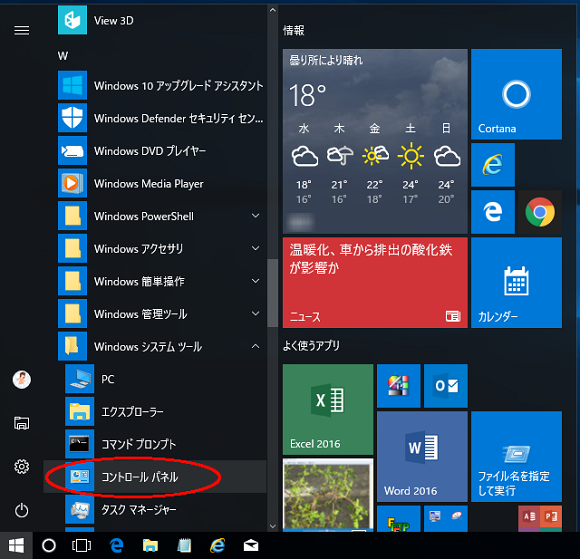 Windows システム内のコントロールパネル