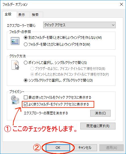 フォルダオプション・プライバシー設定