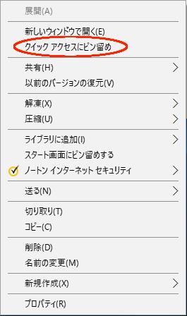 右クリックメニュー・クイックアクセスにピン留めをクリック