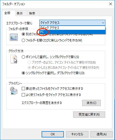 フォルダーオプション、エクスプローラーで開く、PCに設定