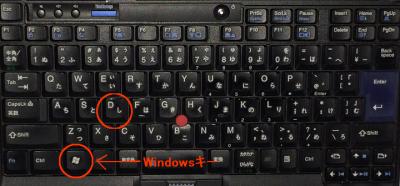 キーボードのWindowsキーとDキー