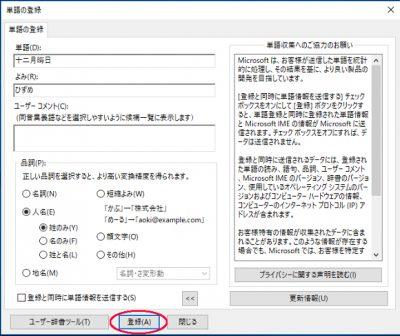 単語登録・登録ボタン