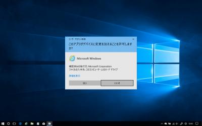 ユーザーアカウント制御のスクリーンショット