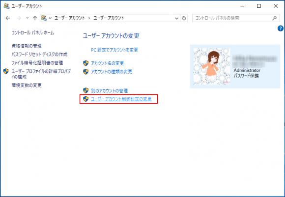 ユーザーアカウント変更