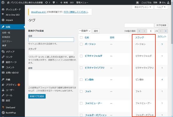 スラッグが日本語で設定されているタグ