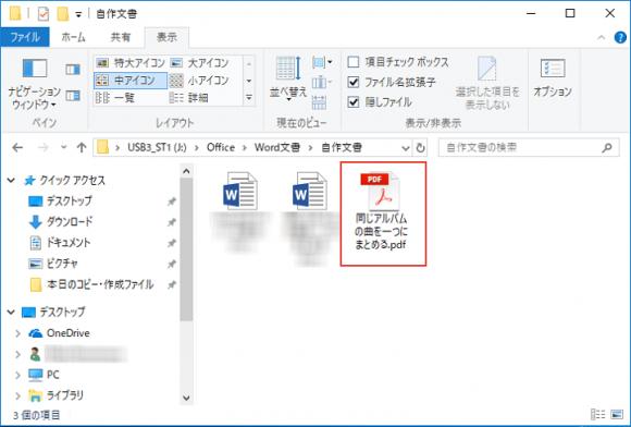 既定のアプリ設定後のPDFファイル