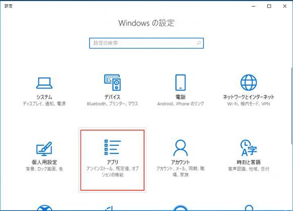 Windows の設定内の「アプリ」