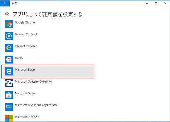 Microsoft Edge の設定を変更